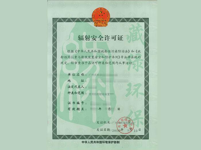 广州贝利尔医疗有限公司辐射安全许可证
