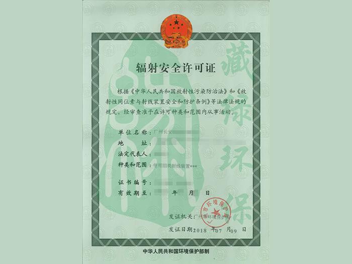 广州长安医院有限公司辐射安全许可证