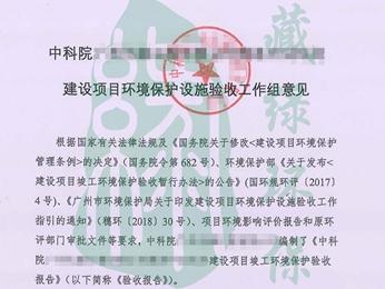 深圳中科院化灌工程有限公司简易中试车间验收意见