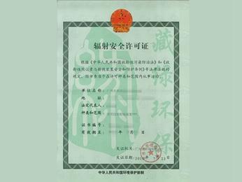 深圳贝利尔医疗有限公司辐射安全许可证