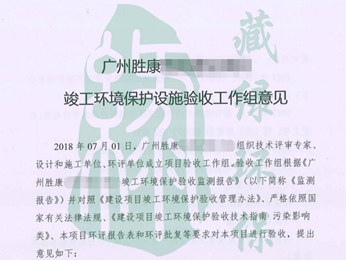 深圳胜康医院验收意见
