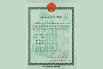 深圳爱贝综合门诊部有限公司辐射安全许可证
