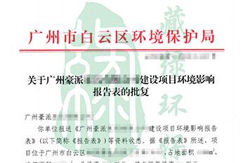 深圳豪派家具有限公司环评批复