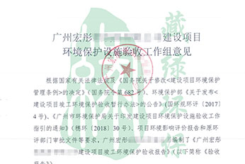 广州宏彤纸制品有限公司验收意见