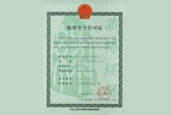 深圳华标口腔门诊有限公司辐射安全许可证