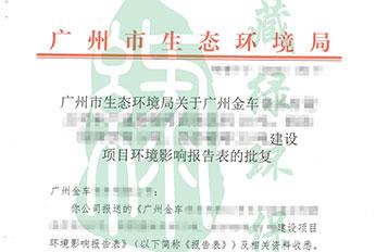 深圳金车食品有限公司年产速溶咖啡固体饮料10吨、奶茶固定饮料5吨、焙炒咖啡35吨环评批复