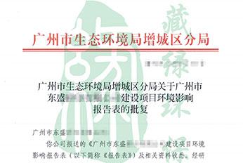 深圳市东盛彩印有限公司环评批复