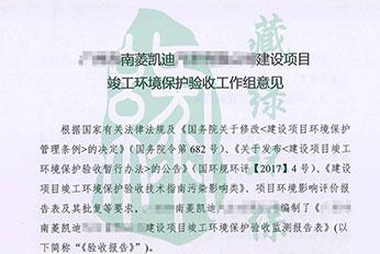 深圳市南菱凯迪汽车有限公司验收意见