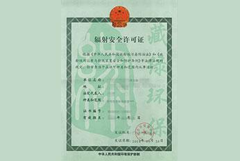 深圳市天河区员村曾文海口腔诊所辐射安全许可证