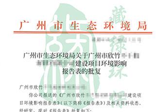 深圳市欣竹不干胶材料有限公司环评批复