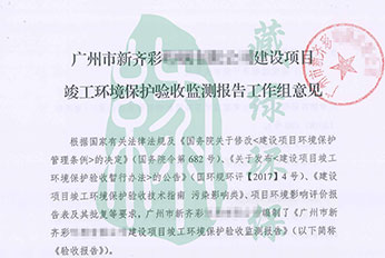 深圳市新齐彩印刷有限公司验收意见