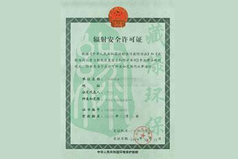 深圳顺顺康医疗投资有限公司辐射安全许可证