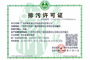 深圳新钜丰田汽车销售服务有限公司排污许可证(正本)