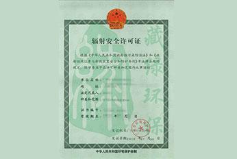 深圳长安医院有限公司辐射安全许可证