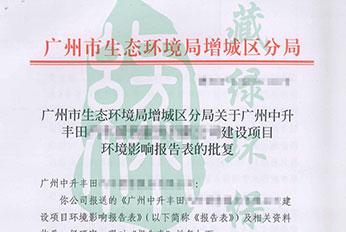 深圳中升丰田汽车销售服务有限公司环评批复