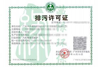广州中升增悦雷克萨斯汽车销售服务有限公司排污许可证正副本
