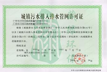 深圳市天河区冼村桥鑫汽车服务中心排水许可证