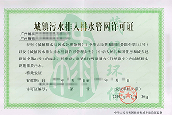 广州瀚福汽车销售服务有限公司排水许可证