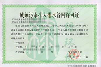 深圳车天车地名车维修服务有限公司排水许可证