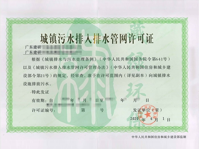 广东建研环境监测股份有限公司排水许可证