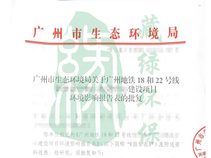 广州地铁18和22号线钢材集中加工配送中心环评批复