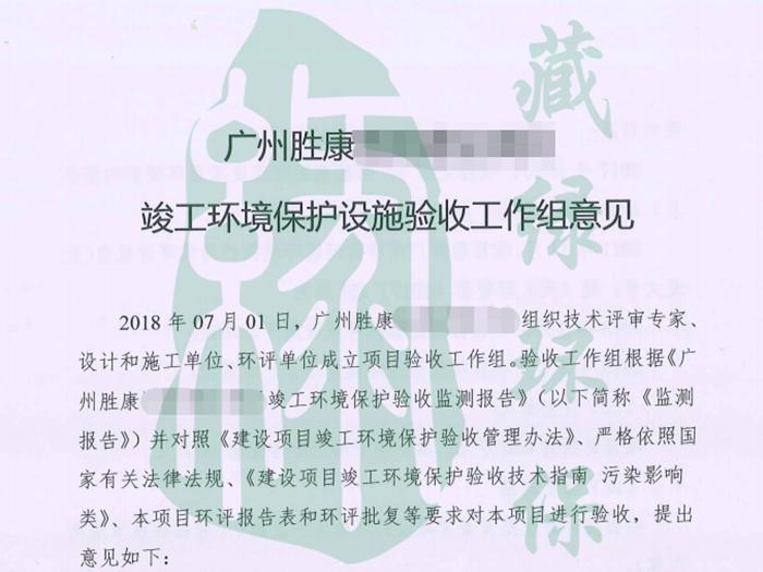 广州胜康医院验收意见