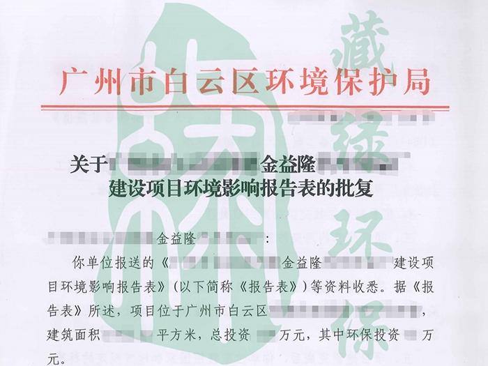 广州市白云区同德金益隆汽车用品厂环评批复
