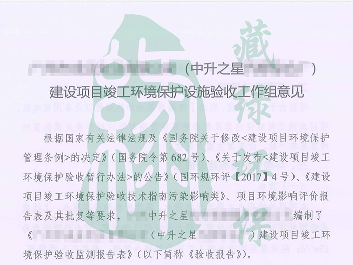 广州市成业实业有限公司(中升之星汽修综合厂)验收意见