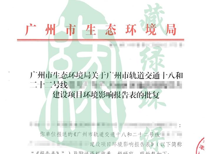 广州市轨道交通十八和二十二号线管片厂年产33448环地铁盾构管片环评批复