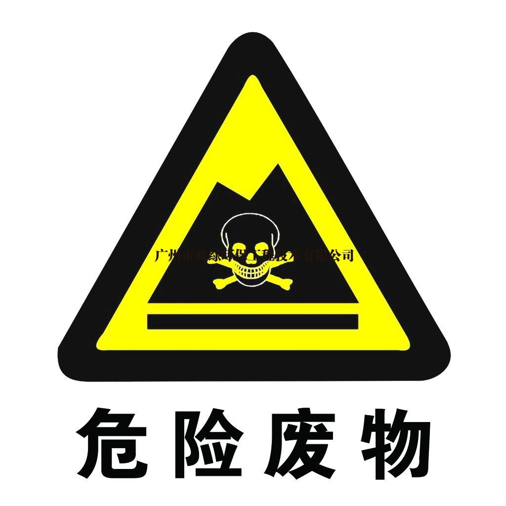 深圳危固废收运