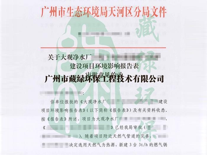 深圳大观净水厂污泥干化车间新建燃气锅炉环评批复