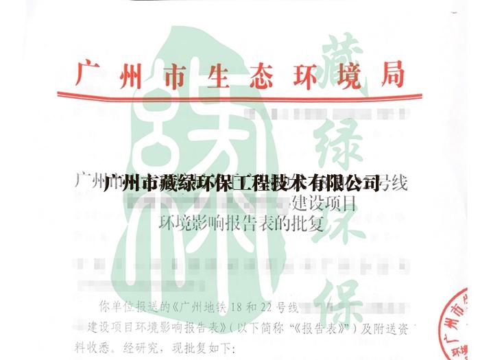 深圳地铁18和22号线钢材集中加工配送中心环评批复